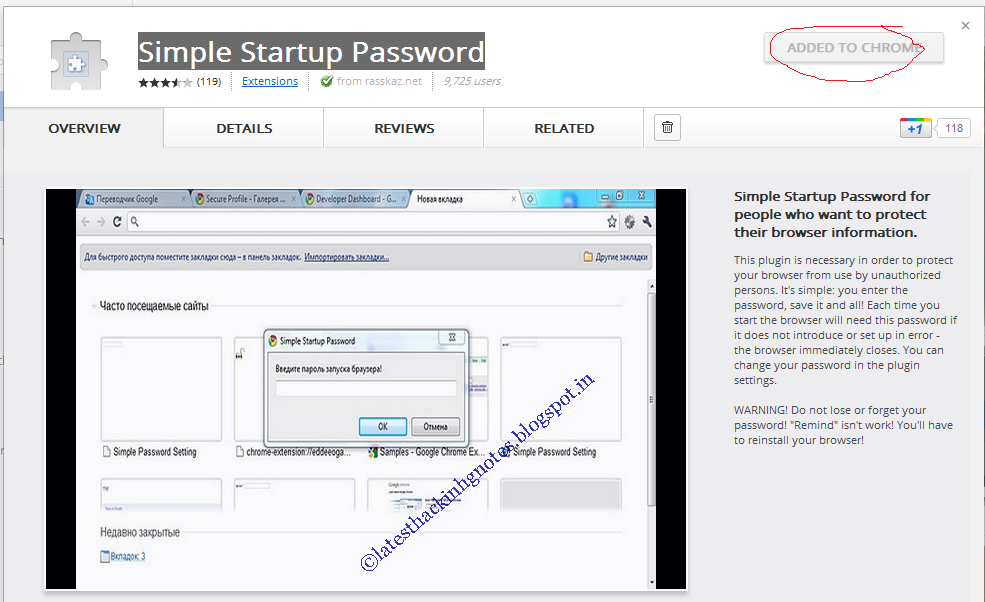 simple startup password for chrome